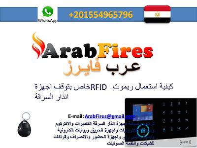 كيفية استعمال ريموت RFID  خاص بتوقف اجهزة انذار السرقة