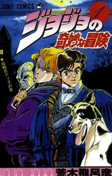 Jojo no Kimyou na Bouken Manga