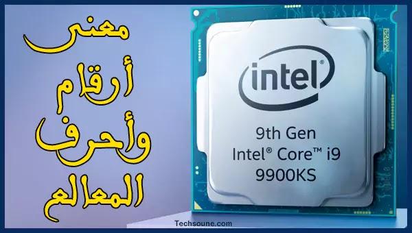 تعرف على معنى الأرقام و الحروف فى معالجات Intel