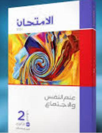 تحميل كتاب الامتحان علم النفس للصف الثانى الثانوى الترم الأول 2020