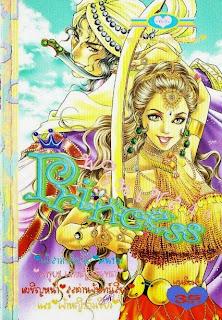 Princess เล่ม 46