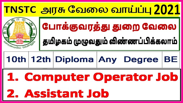 TNSTC Recruitment 2021 | தமிழக அரசு போக்குவரத்து துறையில் வேலைவாய்ப்பு 2021 | Computer Operator And Programming Assistant Post