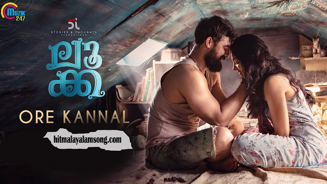 Ore Kannal Song Lyrics | Luca Malayalam Movie Songs Lyrics