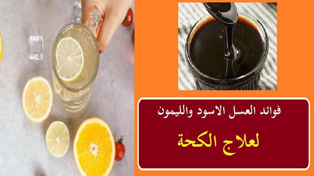 """""""فوائد العسل الاسود والليمون"""" """"فوائد العسل الاسود والليمون للكحة"""" """"فوائد العسل الأسود والليمون"""" """"فوائد العسل الاسود والليمون للحمام"""" """"فوائد العسل الاسود والليمون للحامل"""" """"فوائد العسل الاسود والليمون للصدر"""" """"فوائد العسل الاسود والليمون للفراخ البيضاء"""" """"فوائد العسل الأسود والليمون للأطفال"""" """"فوائد العسل الأسود والليمون للبشرة"""" """"فوائد العسل الاسود مع الليمون"""" """"فوائد شرب العسل الاسود والليمون"""" """"ماهي فوائد العسل الاسود مع الليمون"""" """"العسل الاسود مع الليمون"""" """"فوائد العسل الاسود والليمون على الريق"""" """"فوائد العسل الأسود والليمون للبرد"""" """"فوائد العسل الأسود والليمون للانيميا"""" """"فوائد العسل الأسود مع الليمون للكحة"""" """"العسل الاسود والليمون للكحة"""" """"فوائد العسل الاسود للسعال"""" """"فوائد العسل الأسود والليمون قبل النوم"""" """"العسل الأسود والليمون"""" """"العسل الاسود والليمون للحمام"""" """"فوائد العسل الاسود والليمون للدواجن"""" """"فوائد العسل الاسود للحمام"""" """"العسل الاسود والليمون للحامل"""" """"فوائد العسل الاسود للحامل"""" """"العسل الاسود و الحمل"""" """"فوائد العسل الاسمر للحامل"""" """"فوائد عسل الاسود للحامل"""" """"عسل اسود بالليمون للحامل"""" """"العسل الاسود للحامل"""" """"العسل الاسود للصدر"""" """"فوائد العسل الاسود للفراخ البيضاء"""" """"فوائد العسل الاسود للفراخ"""" """"فوائد العسل الاسود للدجاج"""" """"العسل الاسود للفراخ البيضاء"""" """"فائدة العسل الاسود والليمون للدواجن"""" """"فوائد العسل الاسود للفراخ البلدي"""" """"فوائد العسل الاسود للدواجن"""" """"فوائد العسل الاسود والليمون على الريق للاطفال"""" """"فوائد العسل الاسود للطفل الرضيع"""" """"العسل الأسود للرضع"""" """"فوائد العسل الأسود للأطفال"""" """"فوائد عسل الاسود للاطفال"""" """"فوائد العسل الاسمر للاطفال"""" """"العسل الاسود مع الليمون للاطفال"""" """"فوائد العسل الاسود والليمون للشعر"""" """"فوائد العسل الاسود على البشرة"""" """"فوائد العسل الاسود لبشرة الوجه"""" """"فوائد العسل الاسود على الوجه"""" """"فوائد ماسك العسل الاسود للوجه"""" """"فوائد العسل الاسود مع الليمون للحامل"""" """"ما فوائد العسل الاسود مع الليمون"""" """"فوائد العسل الاسود الليمون"""" """"ما فائدة العسل الاسود مع الليمون"""" """"فوائد العسل الاسود بالليمون"""" """"فوائد مشروب العسل الاسود والليمون"""" """"فوائد شرب العسل الاسود بالليمون"""" """"فوائد شرب العسل الاسود"""" """"ماهي فوائد العسل الاسود بالليمون"""" """"ماهي فوائد العسل الاسود والليمون"""" """"ما فوائد العسل الاسود ب"""