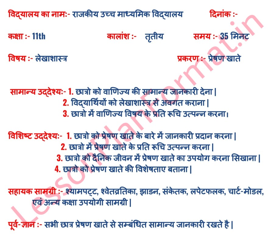 Commerce Lesson Plan For B.ed In Hindi