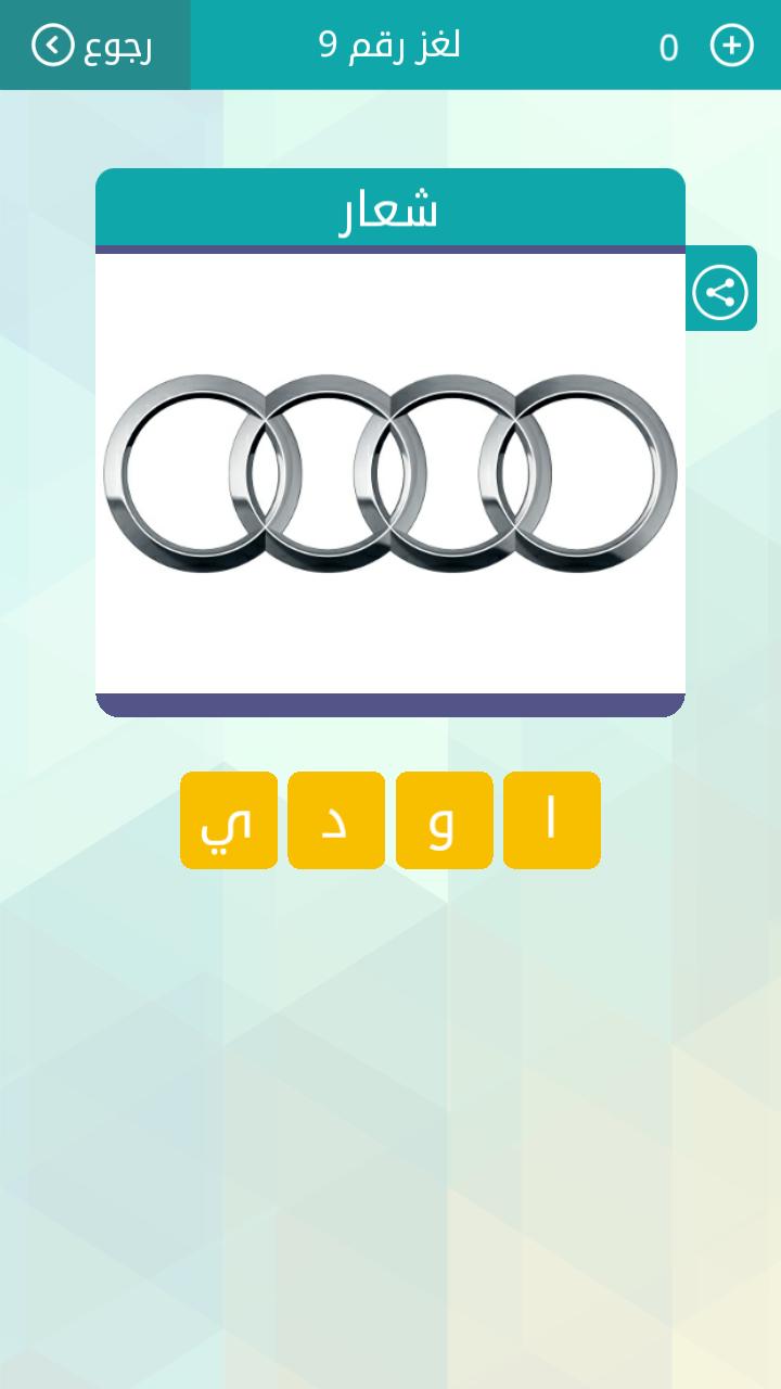 حل لعبة وصلة شعار سيارة المجموعة الاولى لغز رقم 9