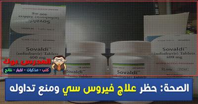 الصحة: حظر علاج فيروس سي  sofosbuvir -HR INC400 MG ومنع تداوله