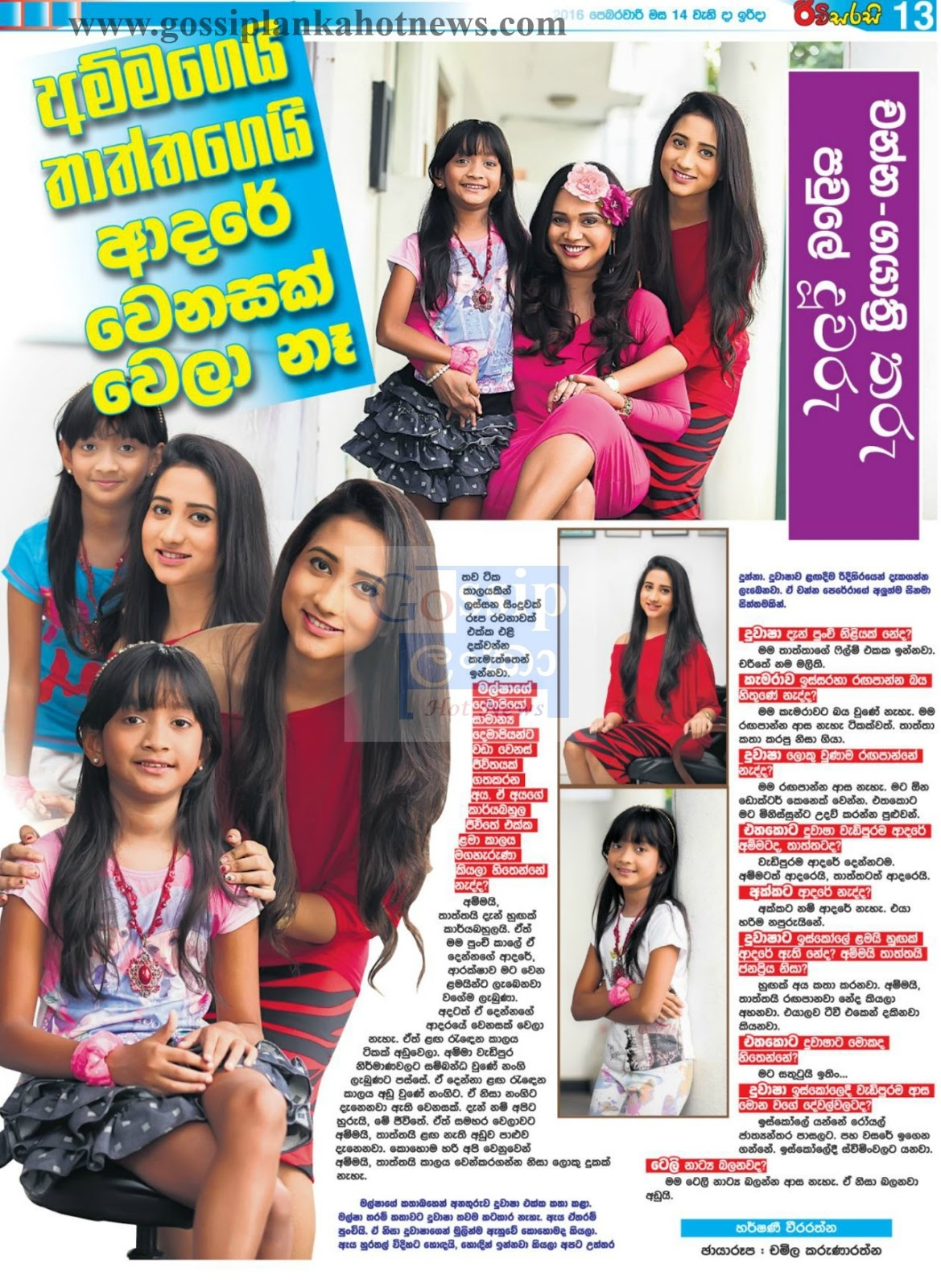 Channa Perera's & Gayathri's Daughters