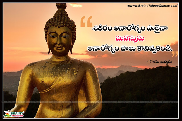Here is Gautama Buddha Telugu most Powerful Words with Quotes and Images. Best Telugu Gautama Buddha powerful quotes and words with images. Gautama buddha best quotes, Gautama buddha inspirational quotes, Gautama buddha motivational quotes,Gautama Buddha Telugu most Powerful Words with Quotes and Images
