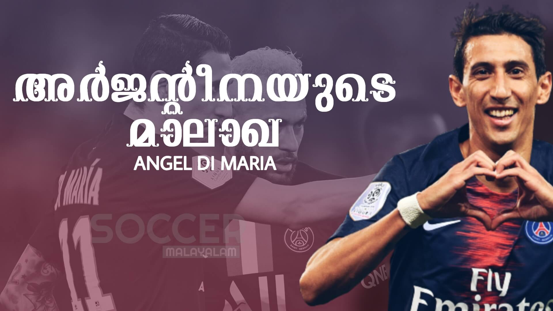 ANGEL DI MARIA LIFE STORY IN MALAYALAM