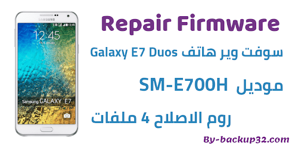 سوفت وير هاتف Galaxy E7 Duos موديل SM-E700H روم الاصلاح 4 ملفات تحميل مباشر