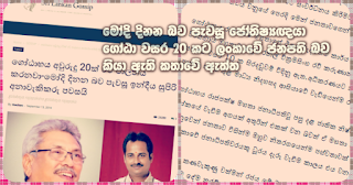 Story about truth of Gota being Sri Lanka's President for 20 years according to astrologer who foretold Mody's victory