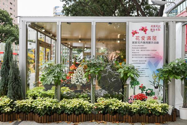 台中花現美好綻放幸福「花愛滿屋」居家花卉應用展示活動