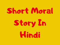 short moral story in hindi,Prerak prasang, प्रेरक प्रसंग,motivational story in hindi,