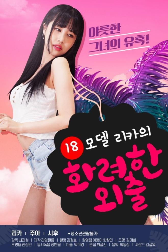 18 Year Old Model Rika's Fancy Walk Poster