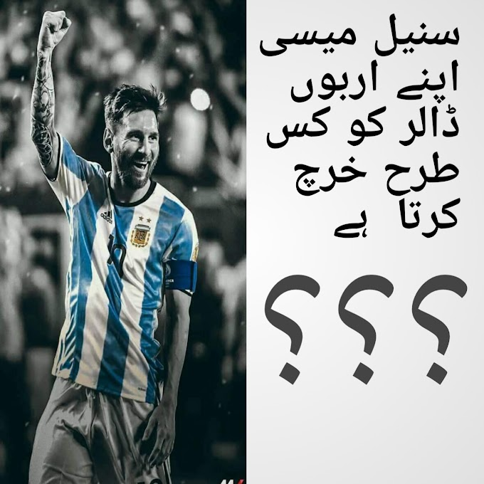 How Lionel Messi spends his Millions of Dollars in urdu