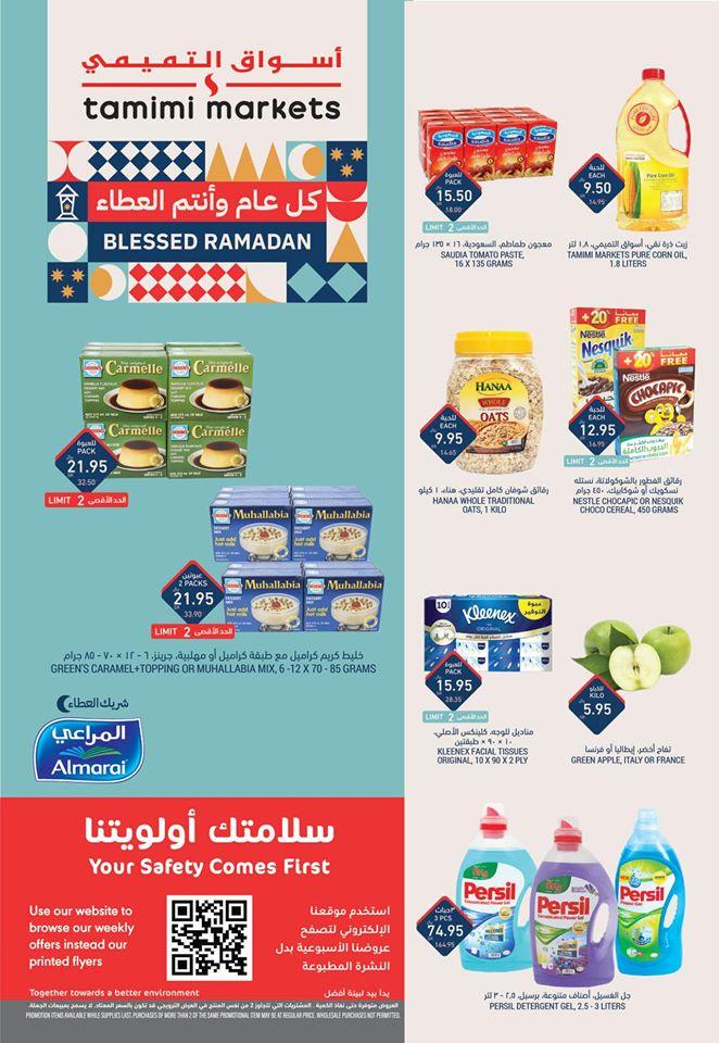 عروض التميمى السعودية من 15 ابريل حتى 21 ابريل 2020 جميع الفروع كل عام و انتم العطاء