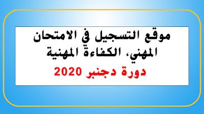 موقع التسجيل في الامتحان المهني، الكفاءة المهنية دورة دجنبر 2020.