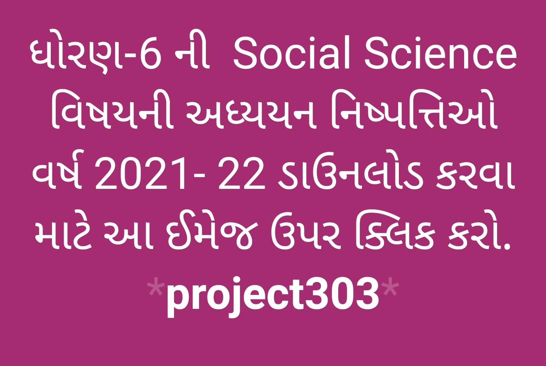 https://project303.blogspot.com/2021/06/std-6-nishapatti-all.html