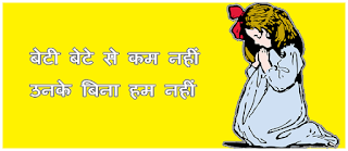 "Hindi Slogan on ""Beti bachao Beti padhao"", ""बेटी बचाओ बेटी पढ़ाओ पर स्लोगन"" for Class 4, 5, 6, 7, 8, 9, 10, 11 and 12."
