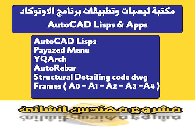 تحميل مكتبة ليسبات واضافات الاوتوكاد Autocad lisps - apps