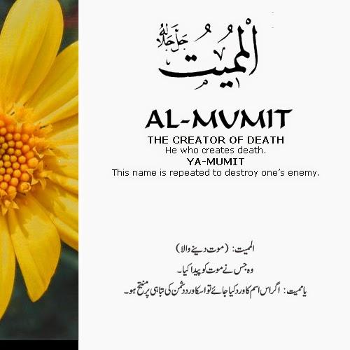 Al Badi39 99 Beautiful names of Allah by Allah99blogspotcom