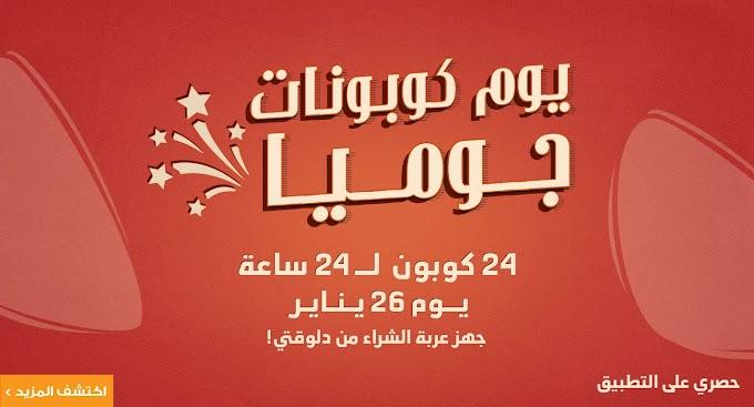 احصل على كوبونات جوميا مصر فى يوم الكوبونات بخصم يصل الى 500 جنيه