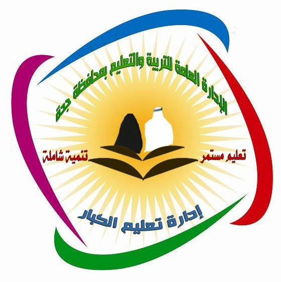 المركز الاربعة والسبعون لتعليم الكبيرات بجدة نظام تعليم الكبار ومحو الأمية في المملكة العربية السعودية