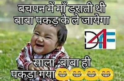 Whats App Funny Jokes