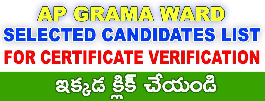 'AP_Grama_Ward_Selected_Candidates_List_2020'