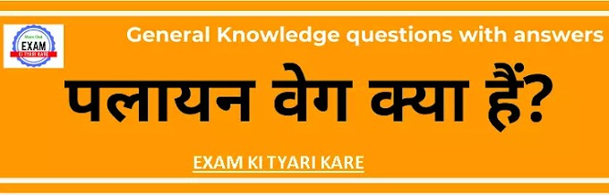 General Knowledge questions with answers-पलायन वेग क्या हैं?