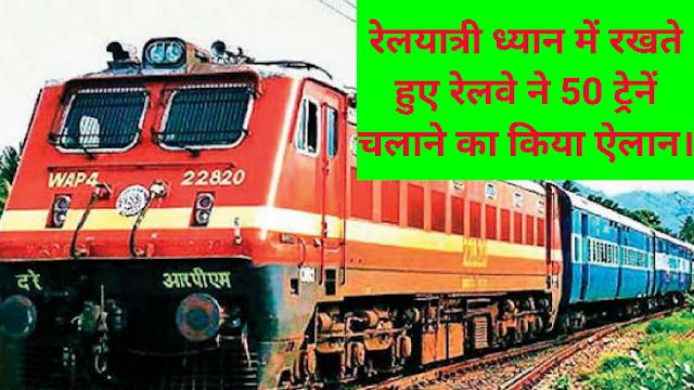 Indian Railways // Sampurn jankari रेलयात्री को ध्यान में रखते हुए रेलवे ने 50 ट्रेनें चलाने का किया ऐलान।