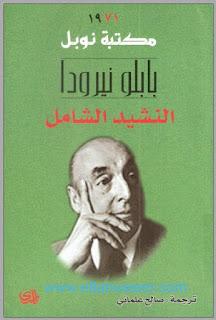 تحميل كتاب النشيد الشامل pdf تأليف بابلو نيرودا