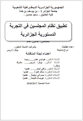 مذكرة ماجستير: تطبيق نظام المجلسين في التجربة الدستورية الجزائرية PDF