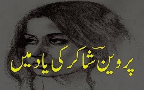 Sad Poetry by Parveen Shakir in Urdu Two Line