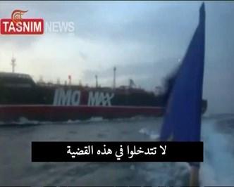 تسجيل جديد لحرس الثورة الايراني يكشف إنذاره سفينة حربية بريطانية رافقت الناقلة التي احتجزها