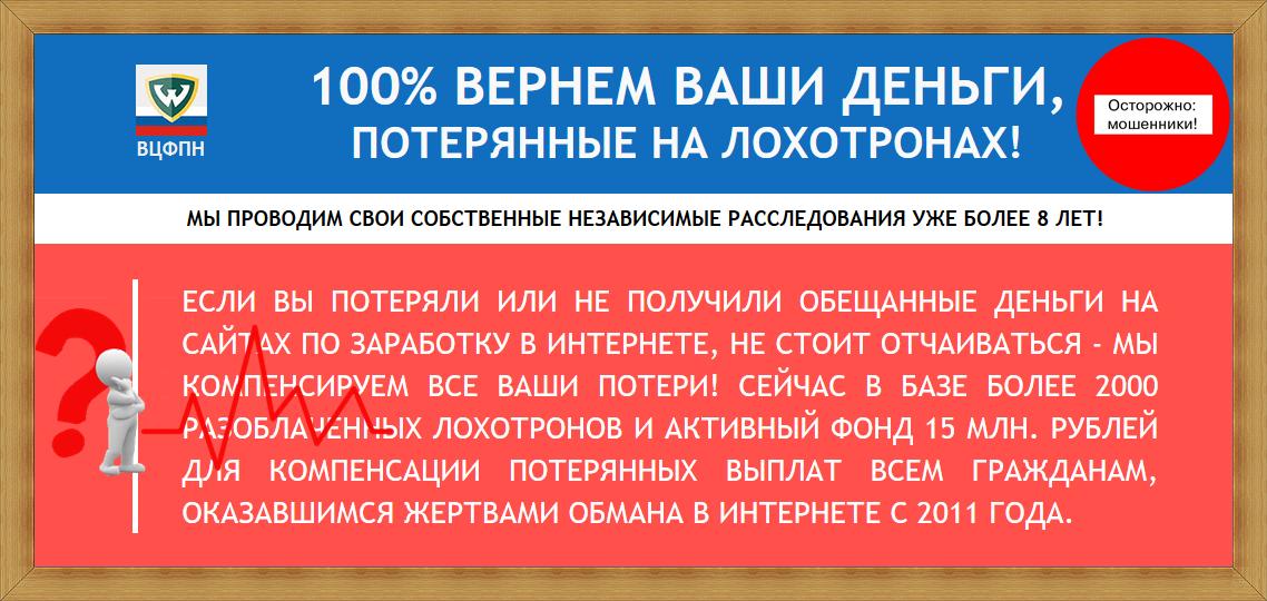 [Мошенники] Независимый центр финансовой поддержки пользователей – Отзывы, лохотрон!
