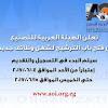 وظائف الهيئة العربية للتصنيع لجميع المؤهلات تعرف على طريقة التقديم