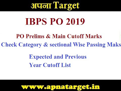 IBPS PO Cut off Marks 2019