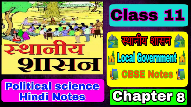 11th class political science chapter 8 Notes In Hindi Local Government