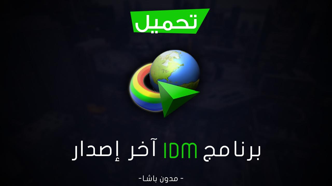 تحميل برنامج Internet Download Manager آخر إصدار
