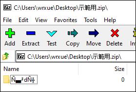 [壓縮] zip內的中文檔名都變成了亂碼?