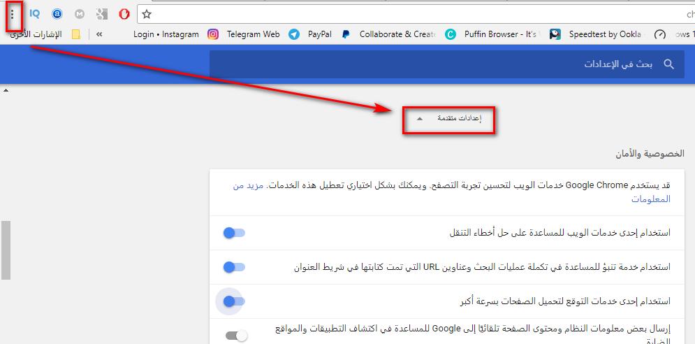كيفية حل مشكلة لا يمكن الوصول إلى موقع الويب متصفح جوجل كروم