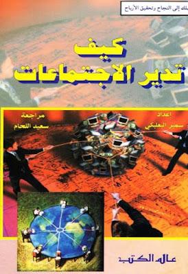 تحميل كتاب كيف تديرالاجتماعات pdf سمير البعلبكي