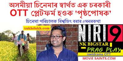 অসমীয়া চিনেমাৰ স্বাৰ্থত চৰকাৰী OTT প্লেটফৰ্ম হওক এক 'পৃষ্ঠপোষক' :: বিশ্বজিৎ বৰা, Assamese OTT PLATFORM, xukhdukh.com