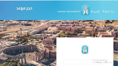 رابط حجز موعد جامعة طيبة TAIBAHU EDU SA