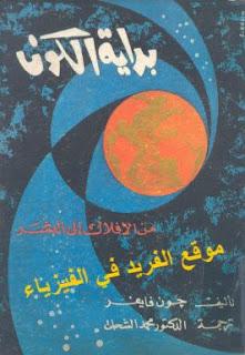 تحميل كتاب بداية الكون pdf، كتاب بداية الكون من الأفلاك إلى البشر، تأليف. جون فايفر، كتب الكون والفضاء والفلك، نشأة الكون pdf