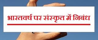 Bharat Varsh Sanskrit Nibandh