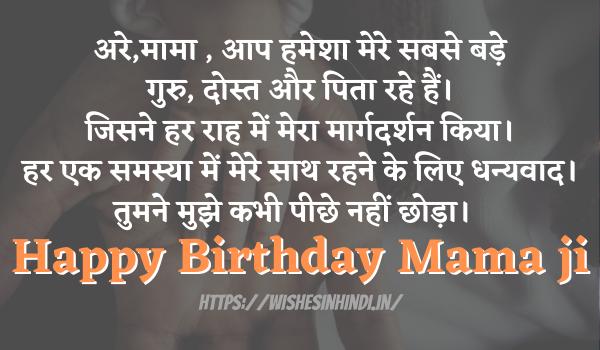 Happy Birthday Wishes In Hindi For Mama
