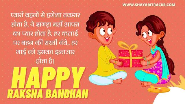 Raksha Bandhan Ki Shayari Hindi Mai: